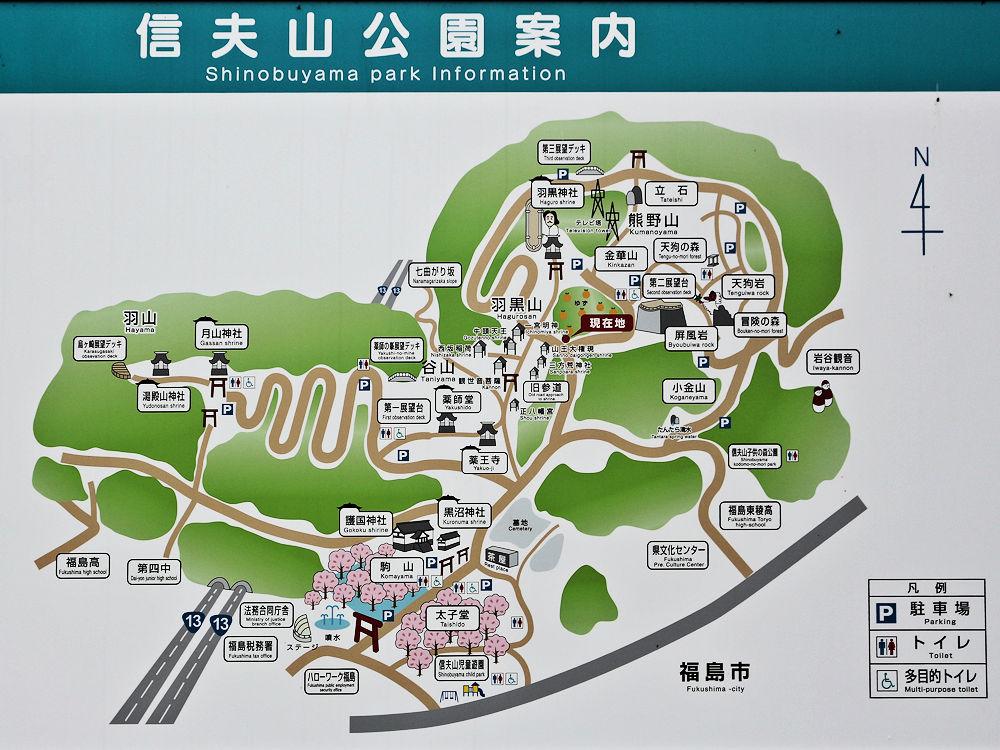 福島の信夫山365日 | 福島市土地...